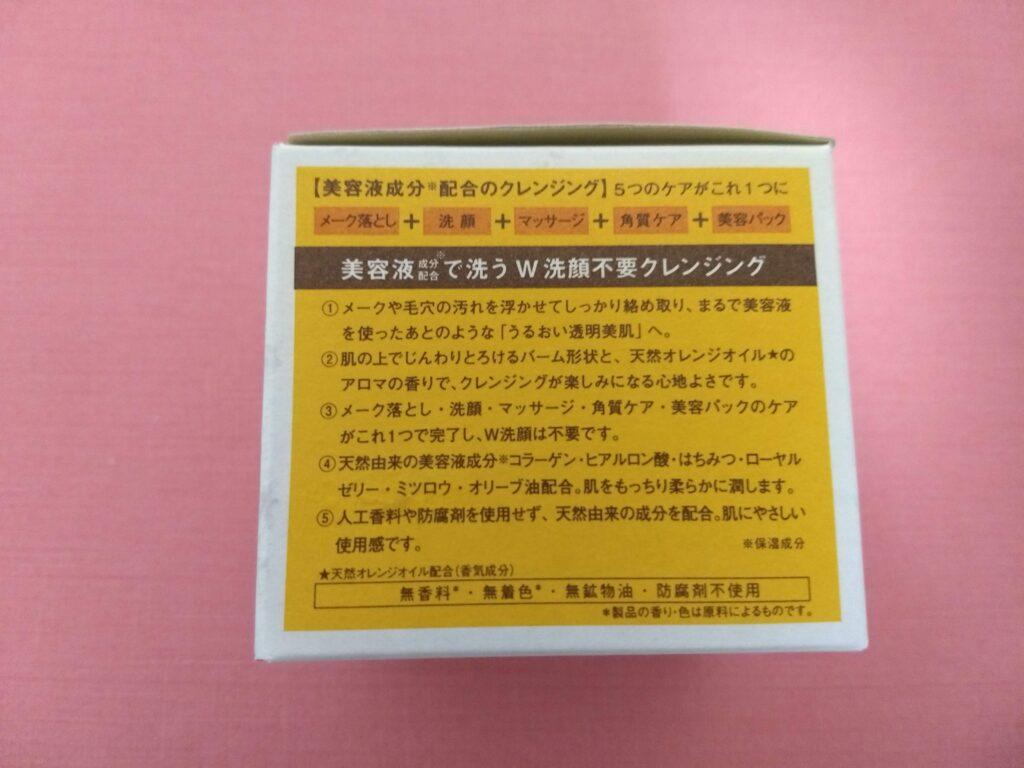 ラフラ バームオレンジ 外箱 ④