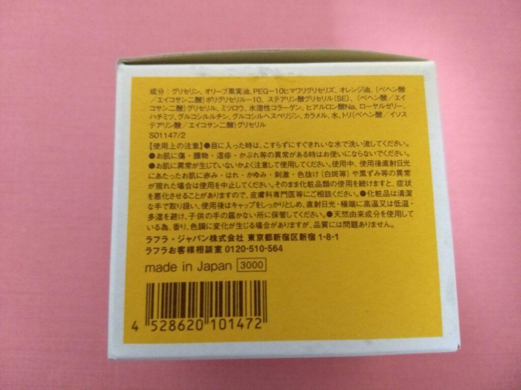 ラフラ バームオレンジ 外箱 ②