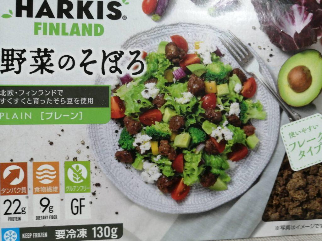 野菜のそぼろ プレーン