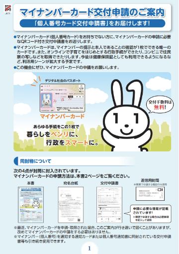 マイナンバーカード交付申請について ポスター