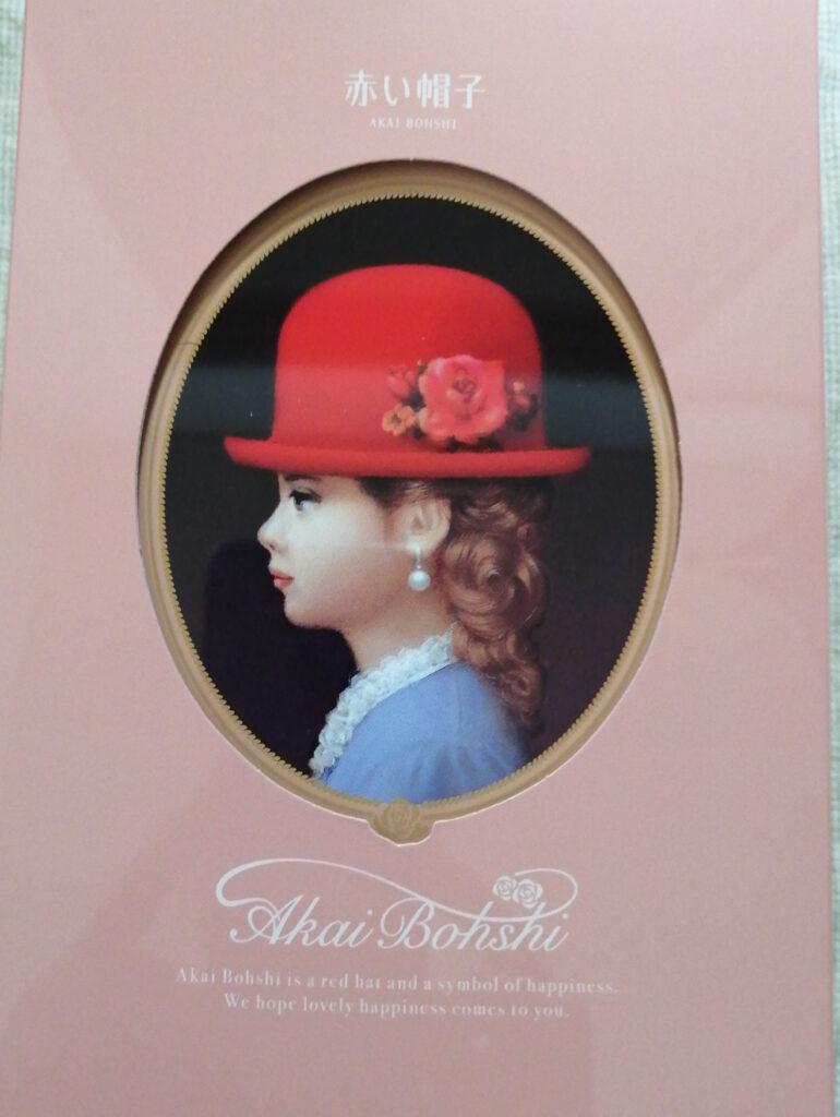 赤い帽子 エレガント 外装