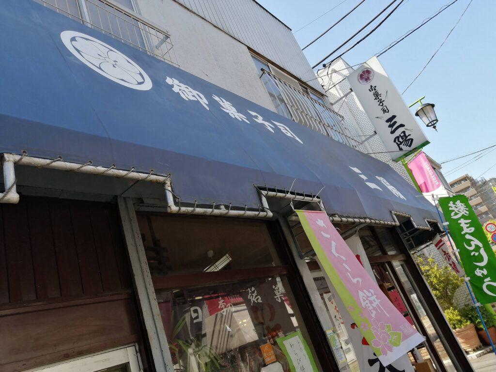 三陽和菓子店