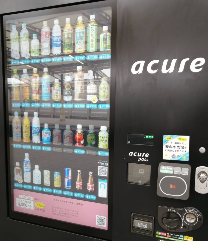acure自販機アップ