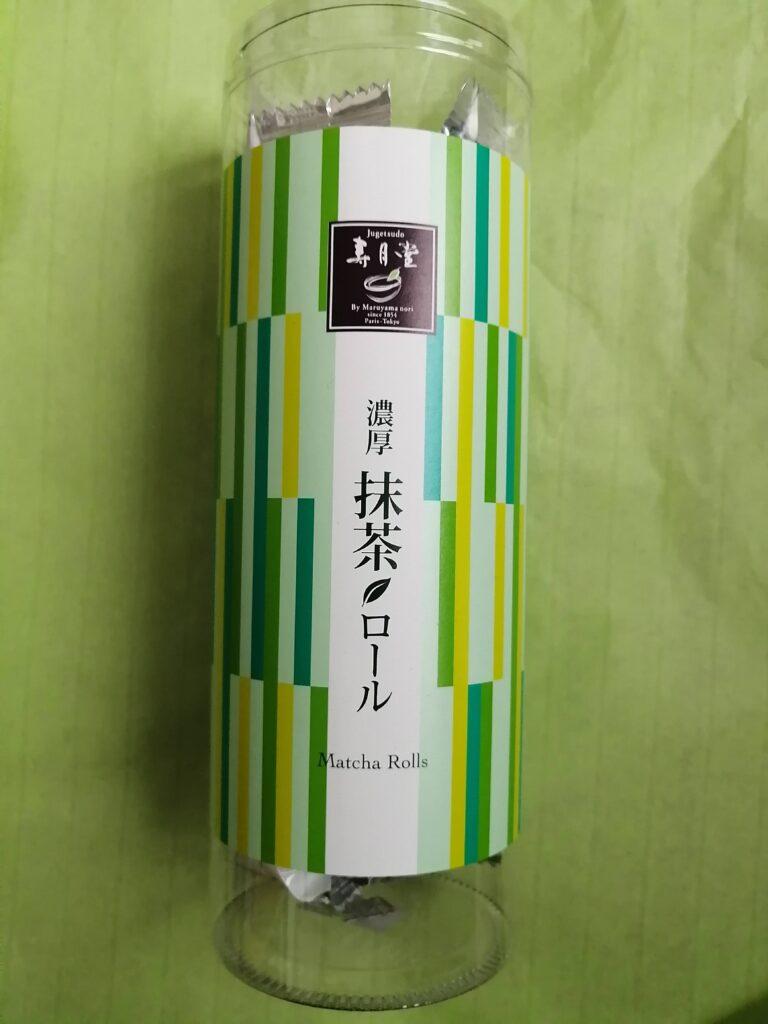 寿月堂 濃厚抹茶ロール