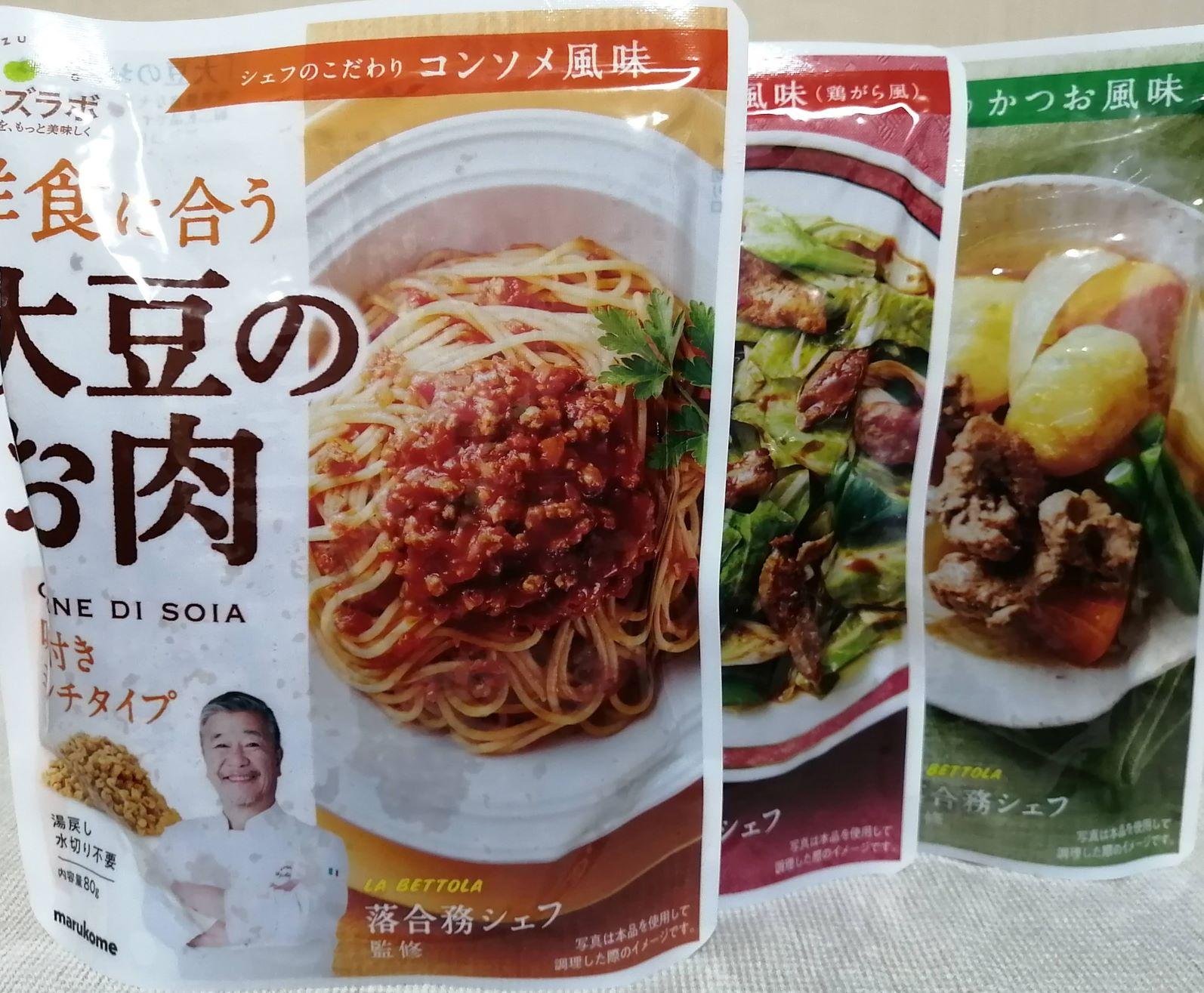 大豆のお肉 落合シェフ監修