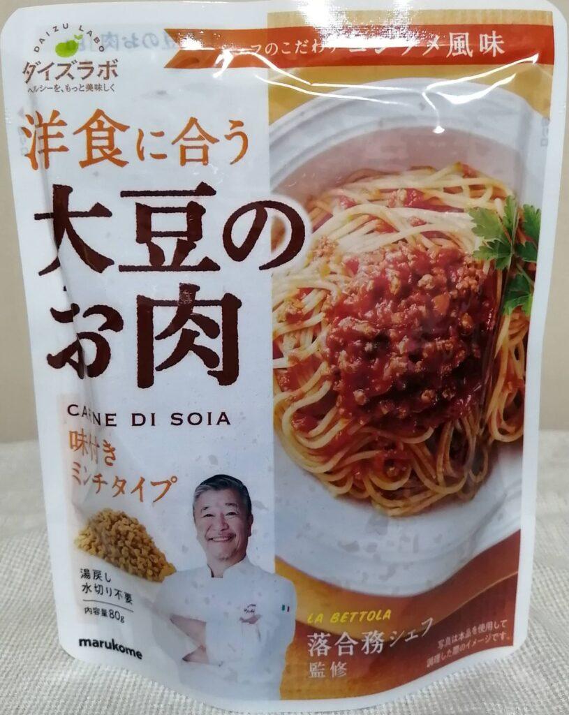 洋食に合う大豆のお肉 パッケージ