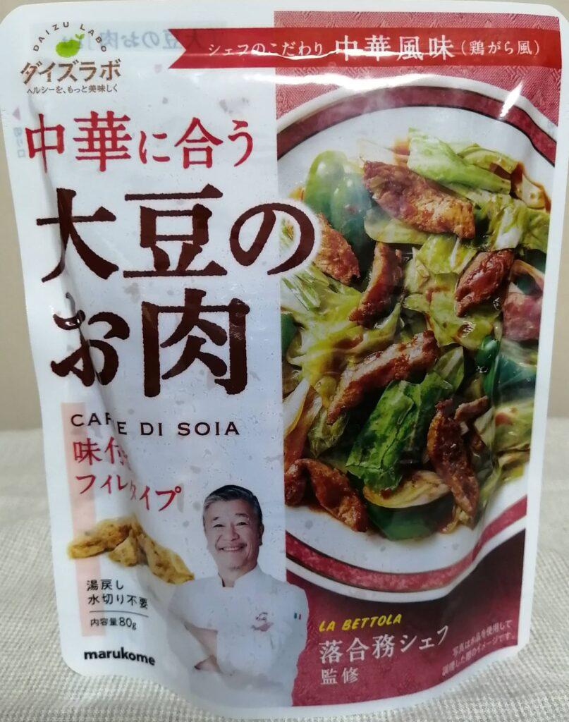 中華に合う大豆のお肉 パッケージ