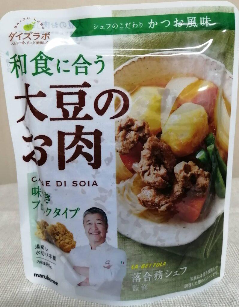 和食に合う大豆のお肉 パッケージ