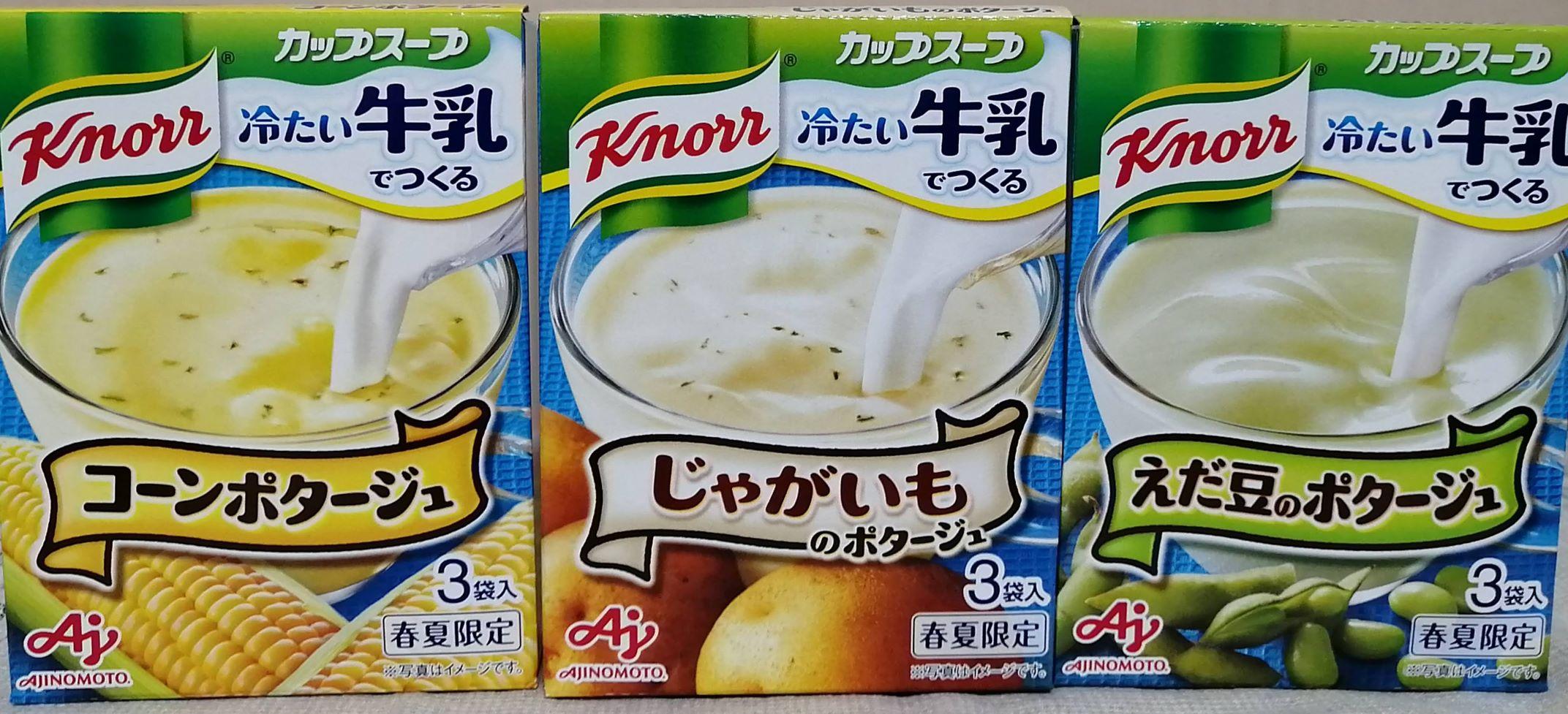 クノール《冷たい牛乳で作る》カップスープ