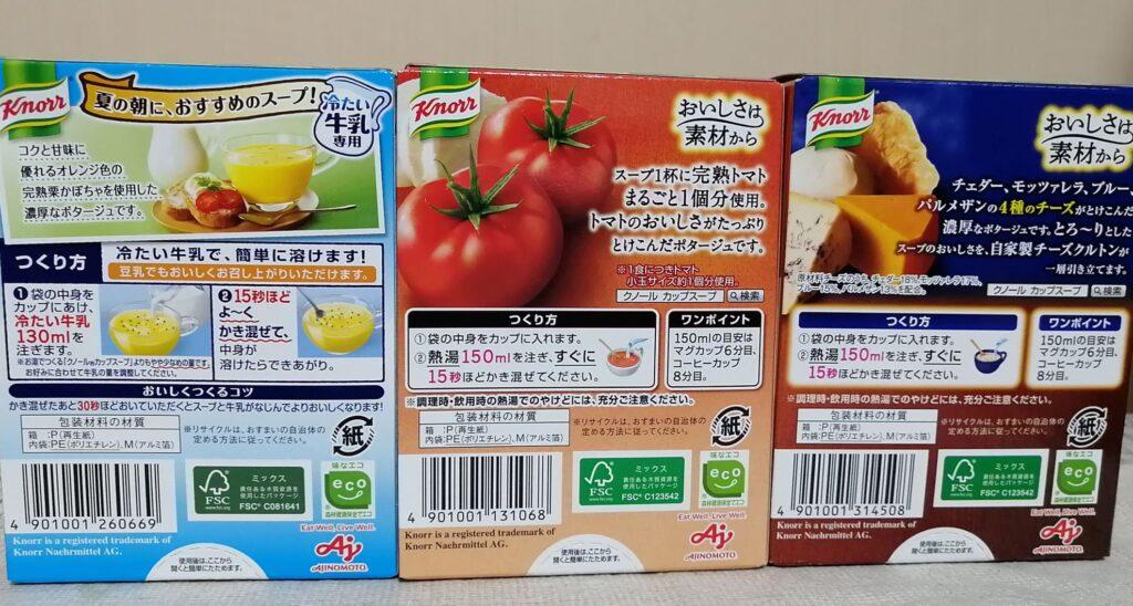 栗かぼちゃ・トマト・4種のチーズ 外箱 裏