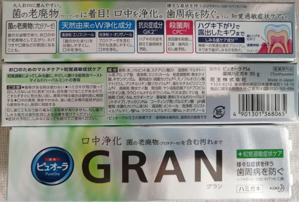 ピュオーラGRAN(グラン) 知覚過敏症状ケア(薬用ハミガキ) 外箱