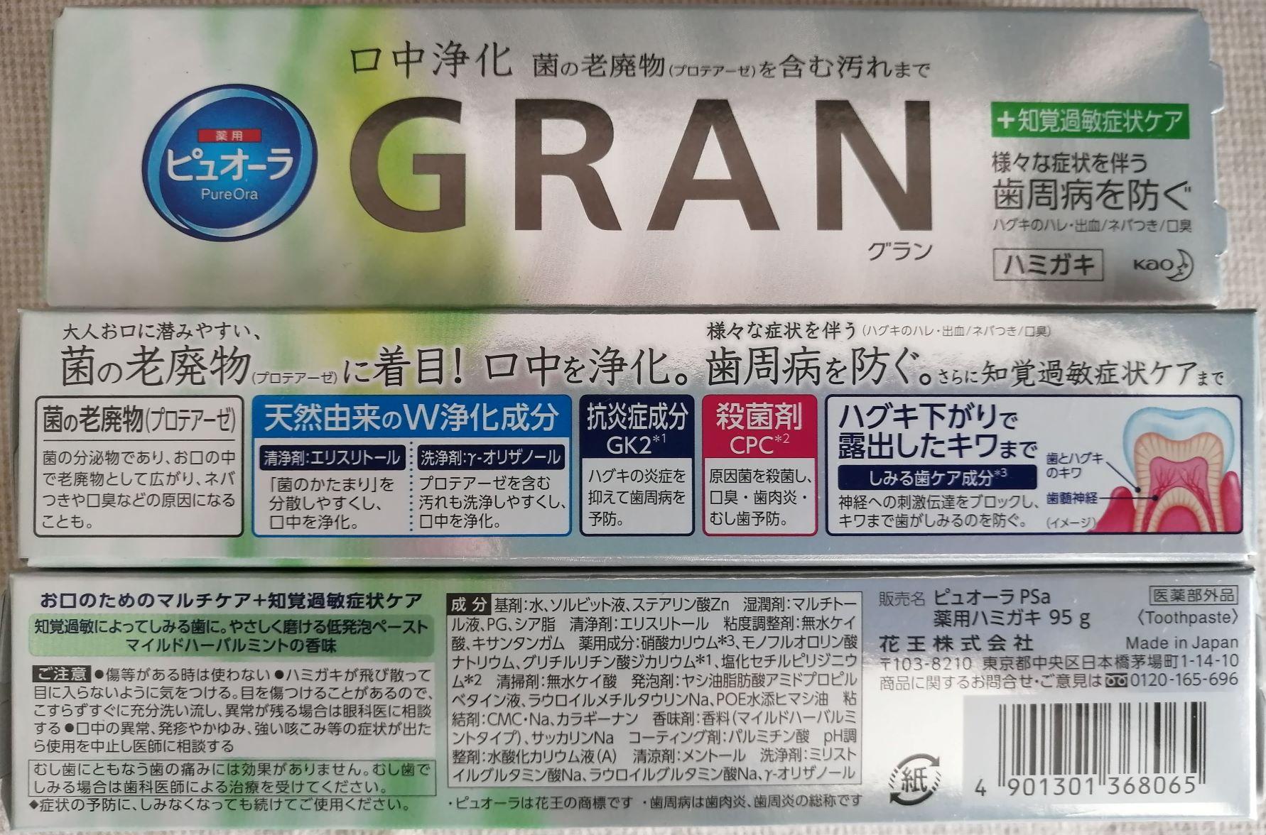 ピュオーラGRAN(グラン マルチケア(薬用ハミガキ)