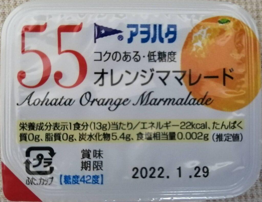 オレンジマーマレード 個包装アップ